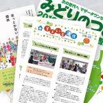 主な事業-会報や出版物の発行