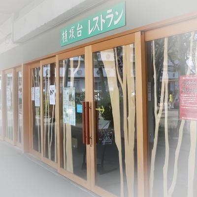 槇塚台レストラン-入口