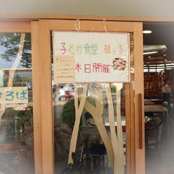 槇塚台レストラン-子ども食堂入口