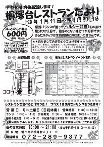 槇塚台レストランチラシ表(H28)