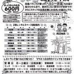 槇塚台レストランチラシ表(H29)