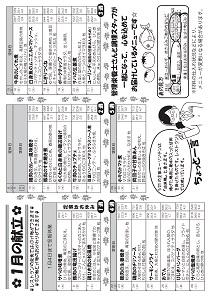槇塚台レストランチラシ裏(H29)