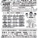 槇塚台レストランチラシ(2020-3月号)表