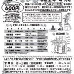 槇塚台レストランチラシ(2020-4月号)表