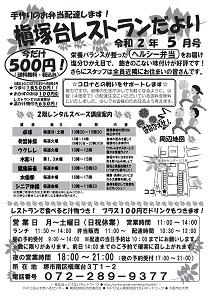 槇塚台レストランチラシ(2020-5月号)表