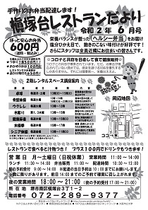 槇塚台レストランチラシ(2020-6月号)表