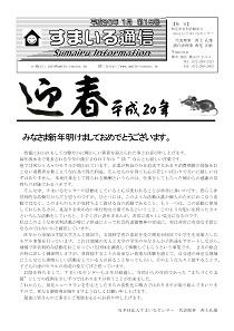 すまいる通信-第19号(H20.1)1面
