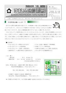 まいる通信別冊-増刊号(H20.1)1面