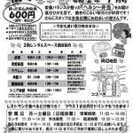 槇塚台レストランチラシ(2020-7月号)表