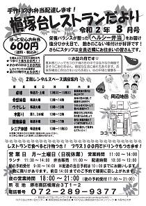 槇塚台レストランチラシ(2020-8月号)表