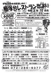 槇塚台レストランチラシ(2020-10月号)表