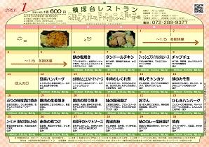 槇塚台レストランチラシ(2021-1月号)表