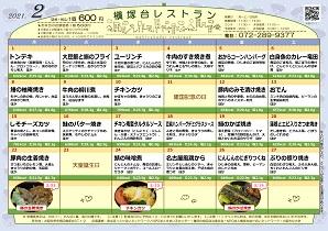 槇塚台レストランチラシ(2021-2月号)表