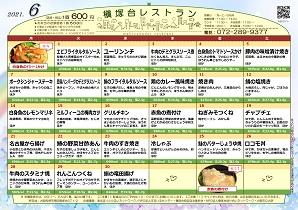 槇塚台レストランチラシ(2021-6月号)表