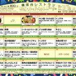 槇塚台レストランチラシ(2021-7月号)表