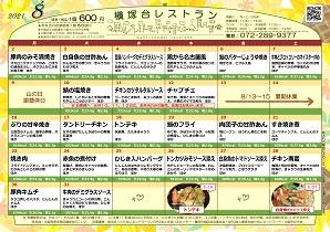 槇塚台レストランチラシ(2021-8月号)表