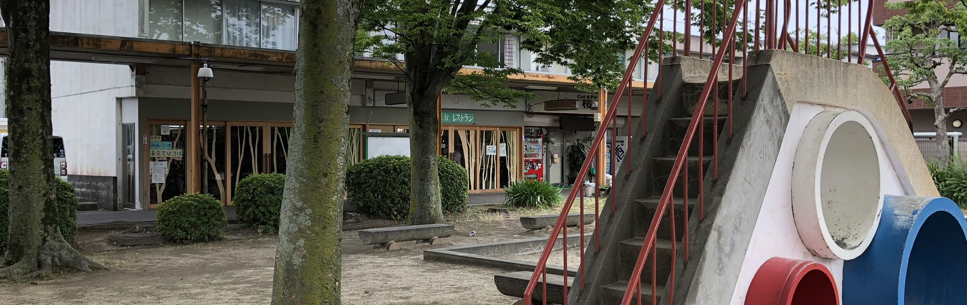 槇塚台レストラン