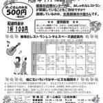 槇塚台レストランチラシ表(H26)