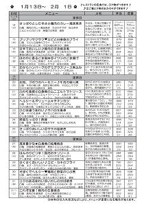 槇塚台レストランチラシ裏(H26)
