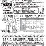 槇塚台レストランチラシ表(H27)