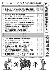 槇塚台レストランチラシ裏(H27)