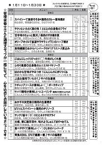 槇塚台レストランチラシ裏(H28)