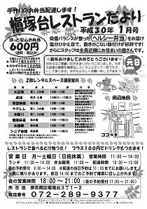 槇塚台レストランチラシ表(H30)