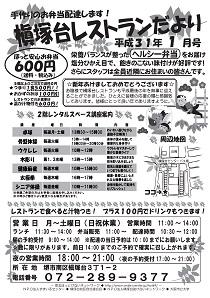 槇塚台レストランチラシ表(2019)