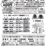 槇塚台レストランチラシ(2020-1月号)表