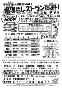 槇塚台レストランチラシ(2020-9月号)表