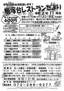 槇塚台レストランチラシ(2020-11月号)表