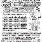 槇塚台レストランチラシ(2020-12月号)表
