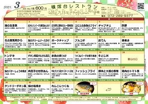 槇塚台レストランチラシ(2021-3月号)表