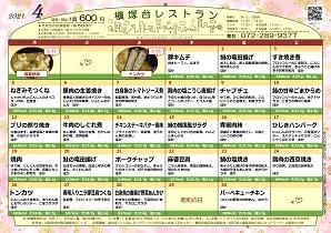 槇塚台レストランチラシ(2021-4月号)表