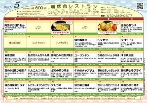 槇塚台レストランチラシ(2021-5月号)表