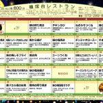 槇塚台レストランチラシ(2021-9月号)表