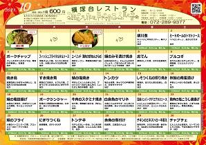 槇塚台レストランチラシ(2021-10月号)表
